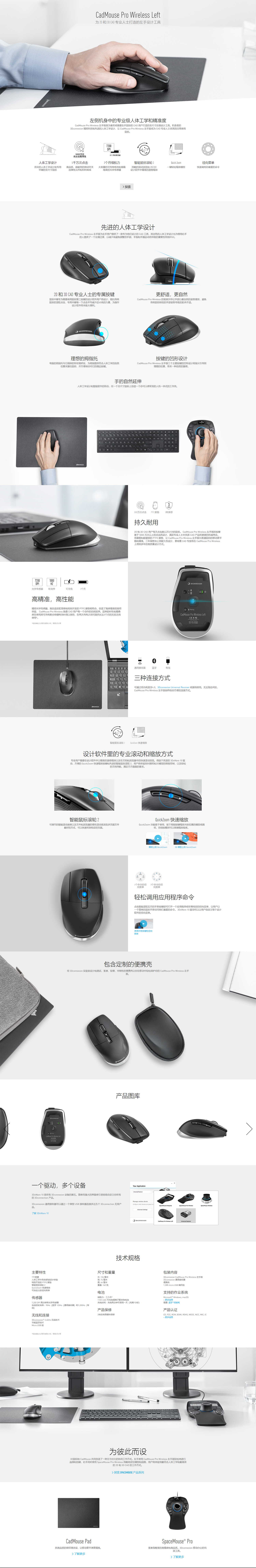 CadMouse Pro Wireless Left.jpg